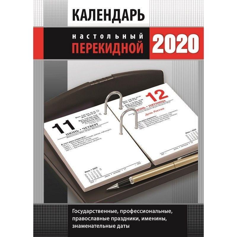 Календарь настольный перекидной 2021г Делового человека