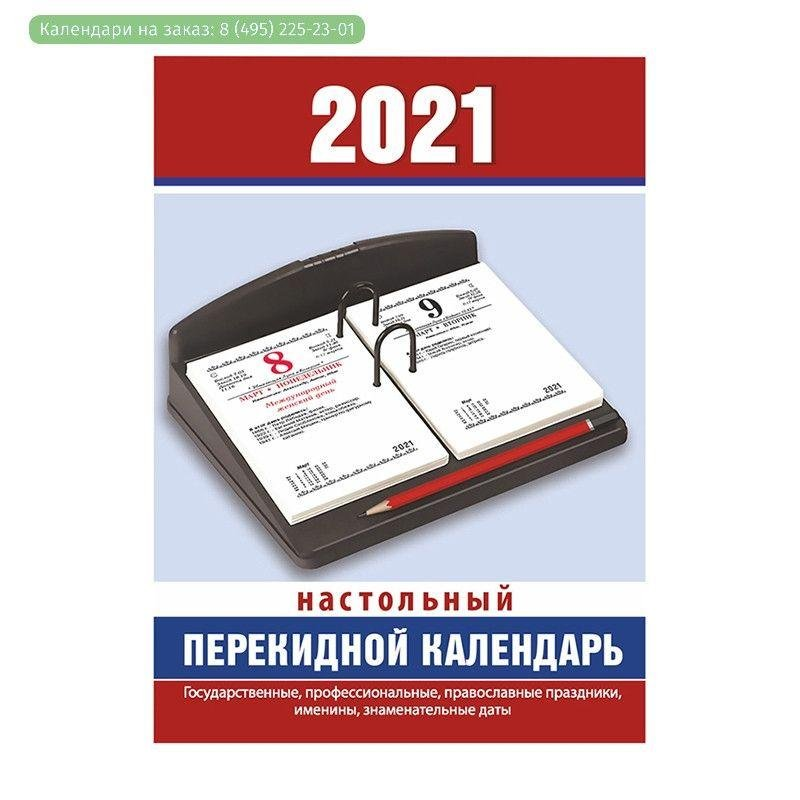 Календарь настольный перекидной 2021г Офис