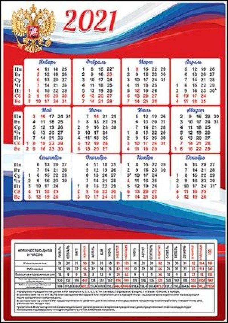 Календарь-табель 2021г Символика