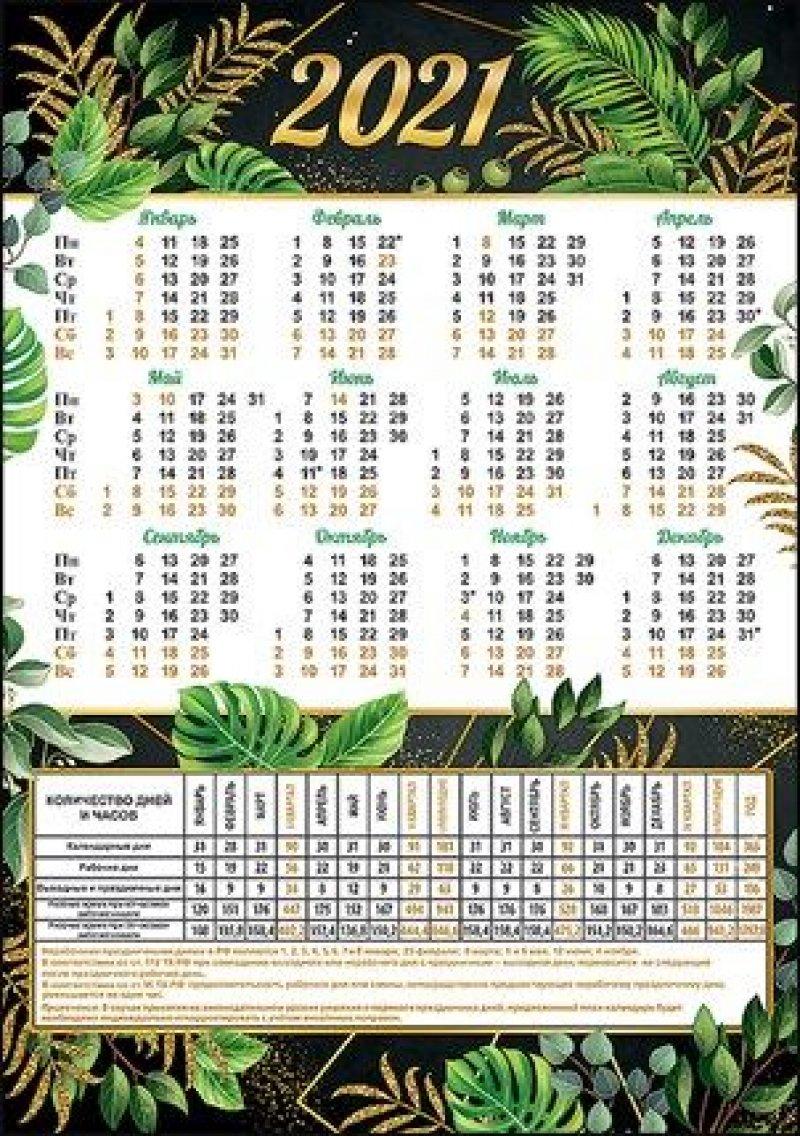 Календарь-табель 2021г Листья