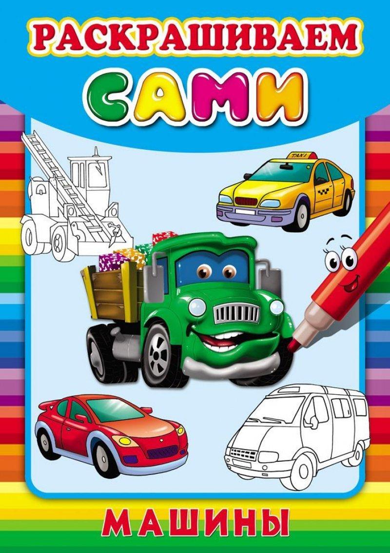 Раскраска А4 Машины