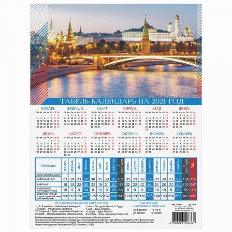 Календарь-табель 2021г Символика России