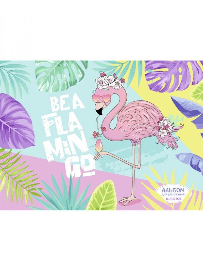 Альбом для рисования А5 16л Фламинго на отдыхе