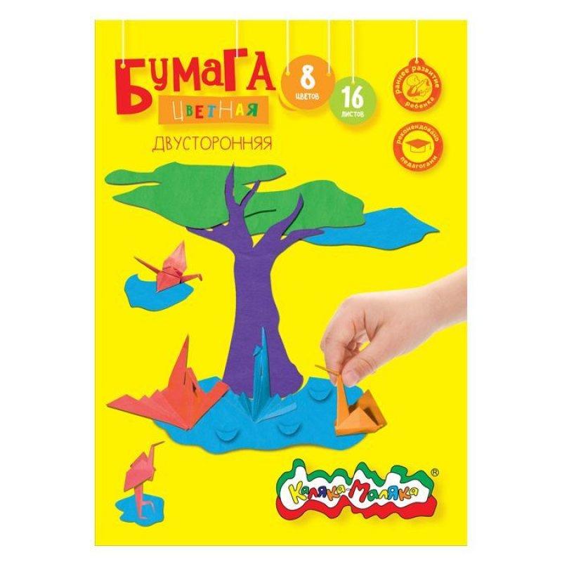 Бумага цветная  А4 16л/8цв Каляка-Маляка  70г/м2 210х297мм двухсторонняя мелованная