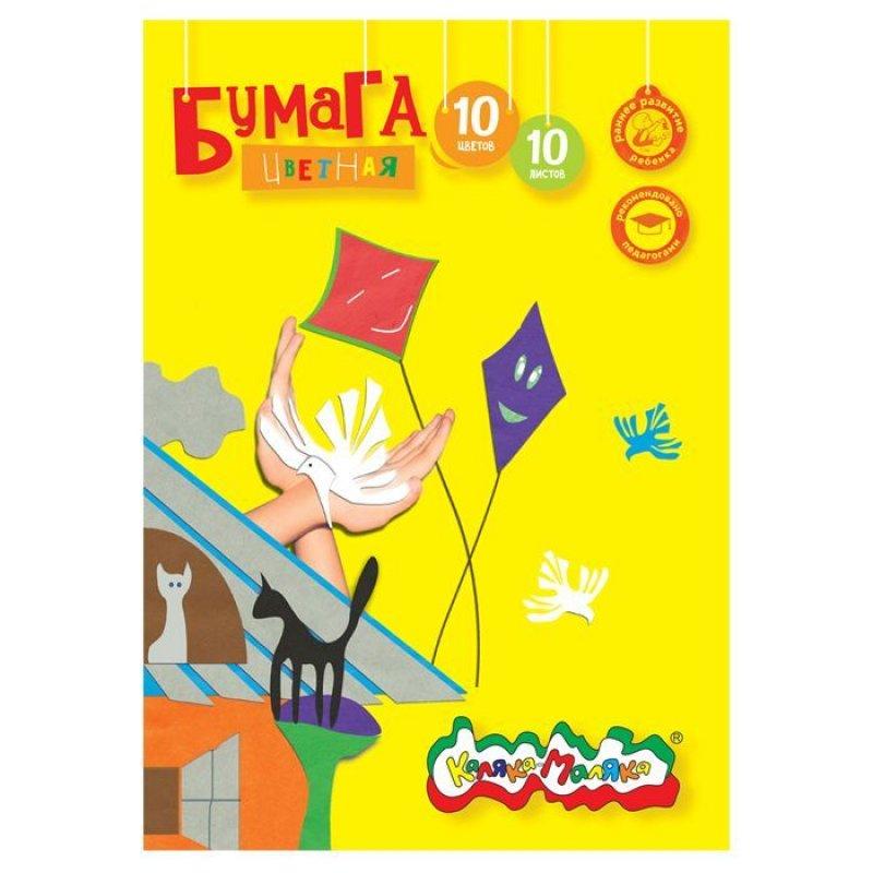 Бумага цветная А4 10л/10цв Каляка-Маляка  70г/м2 210х297мм мелованная