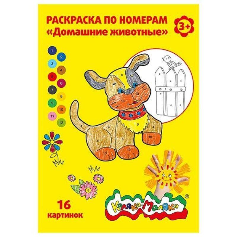 Раскраска  по номерам А4 8л  Домашние животные