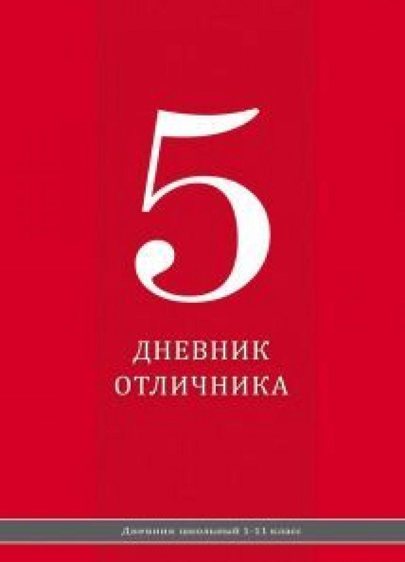 Дневник школьный 40л Красный дневник универсальный глянц