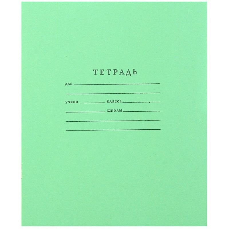 Тетрадь 18л линия Стандарт 15шт в спайке зеленая обложка