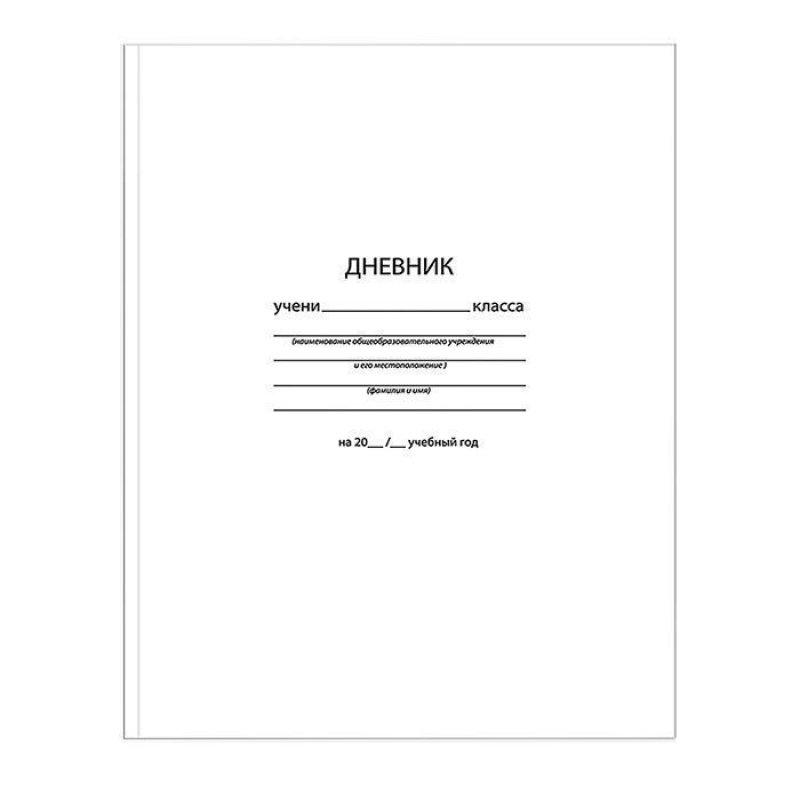 Дневник школьный  1-11 кл Белый твердая обложка матовая ламинация