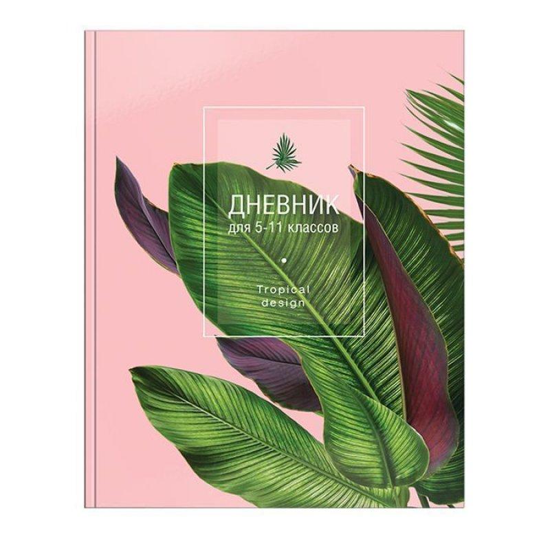 Дневник школьный 1-11кл Тропические листья