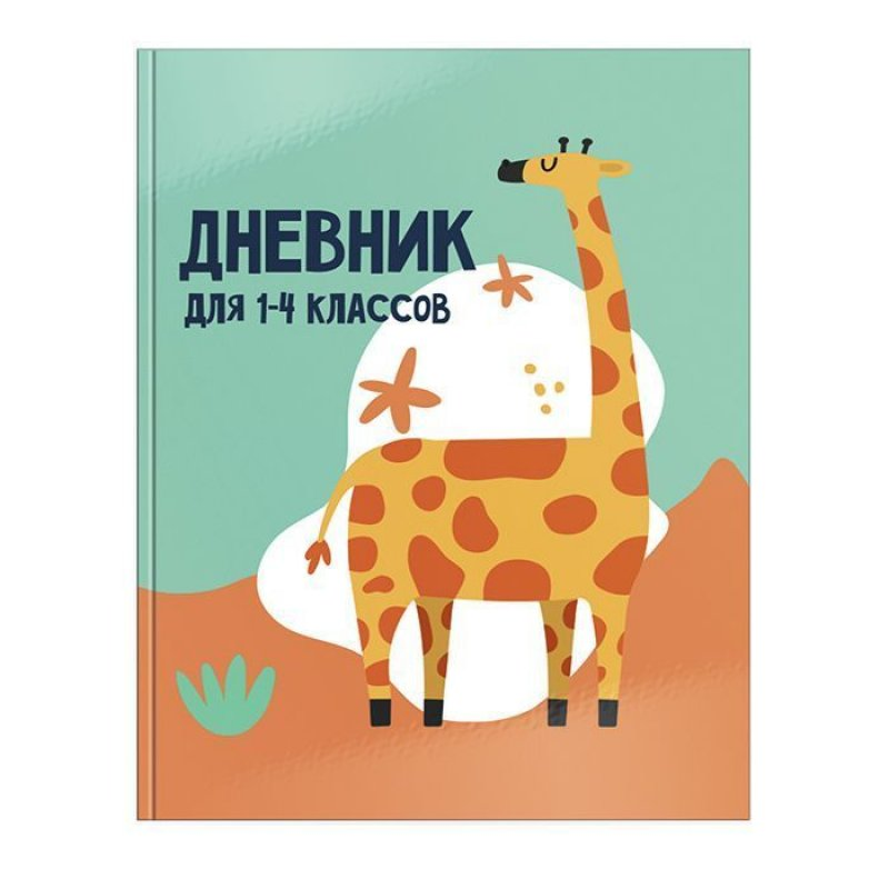 Дневник школьный  1-5кл Смешные животные
