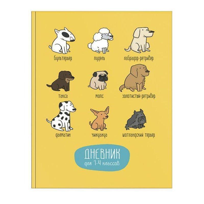 Дневник школьный  1-5кл Нарисованные  собачки