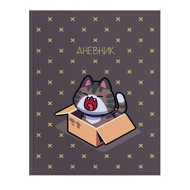 Дневник школьный  1-11кл Котики в коробочках
