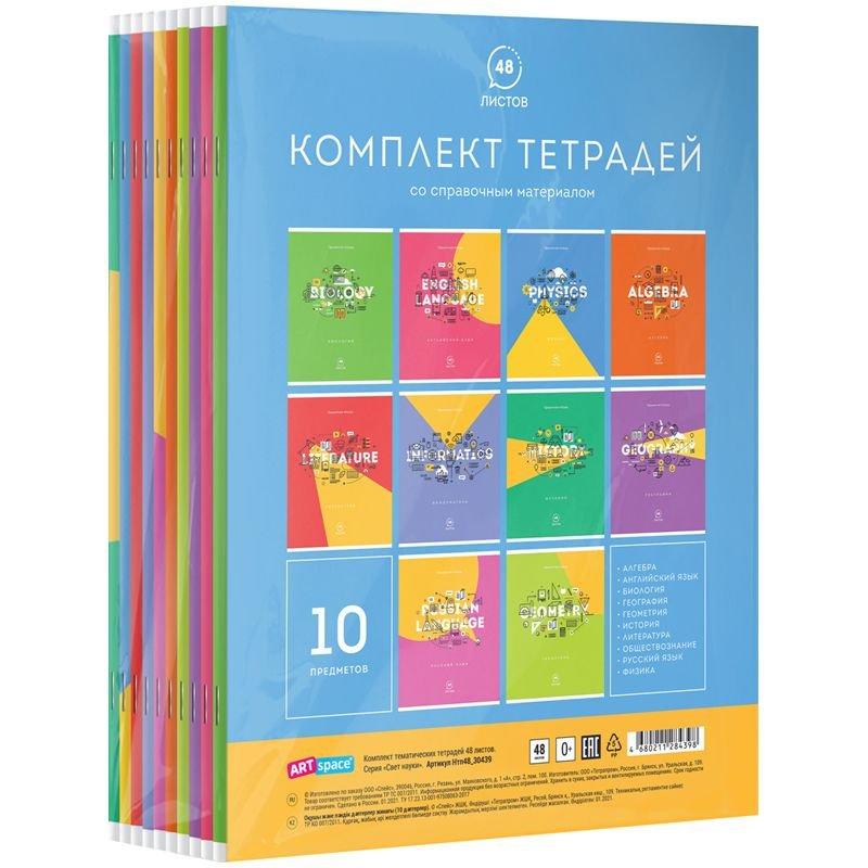 Тетрадь 48л Комплект (10 шт.) Свет науки
