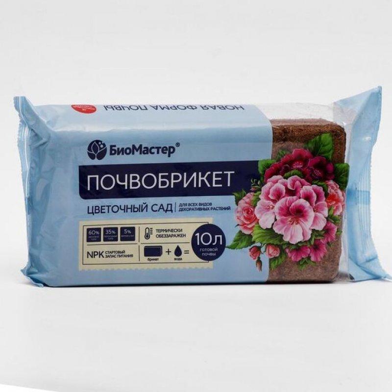 Почвобрикет Цветочный сад БиоМастер 10л