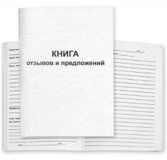 Книга отзывов и предложений А5 96л картон