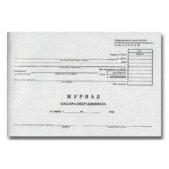 Журнал кассира-операциониста А4 48л горизонтальный картон