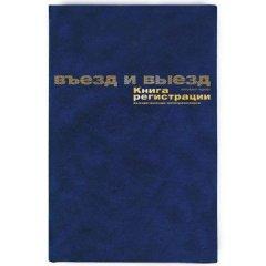 Книга регистрации въезда-выезда автотранспорта А4 96л бумвинил